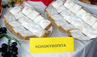 Κολοκυθόπιτα με άχνη (παραδοσιακές συνταγές Θράκης)