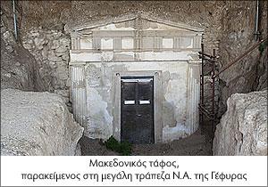 Μακεδονικός τάφος ανατολικά της Γέφυρας