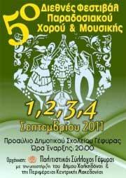 5th-festival