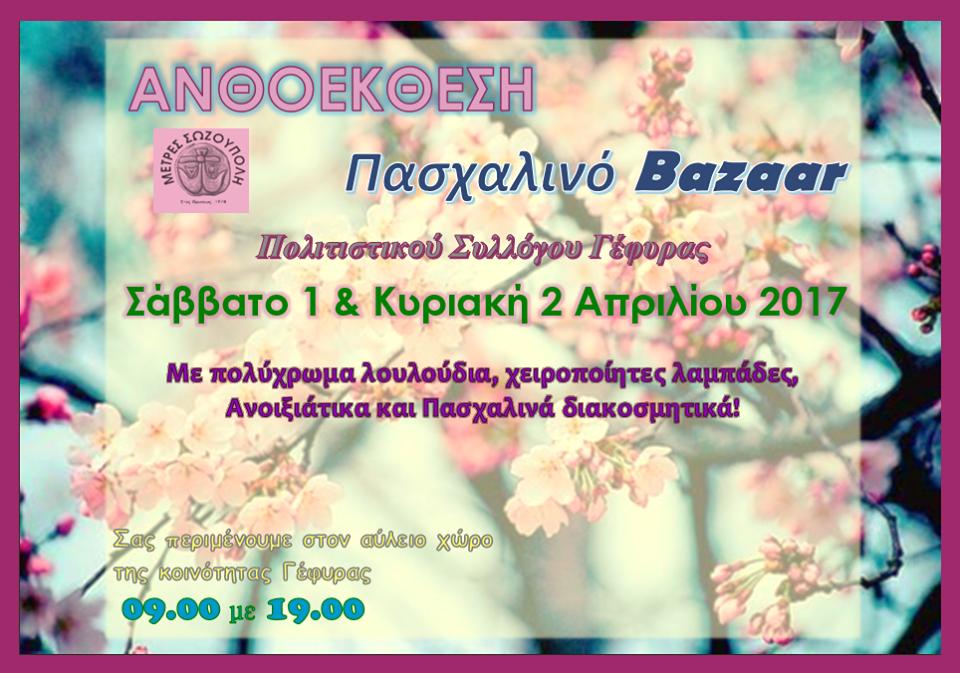 bazaar flowers april2017